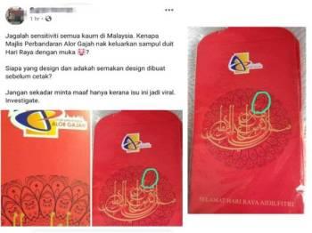 Tular di media sosial Facebook mengenai sampul raya yang dikeluarkan MPAG. (Kanan: Sampul raya gambar khinzir telah ditarik balik namun ditularkan pihak tidak bertanggungjawab.)