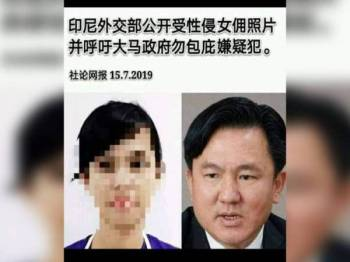 Tularan gambar mangsa yang dikaitkan dengan kes rogol membabitkan Exco Perak hari ini.