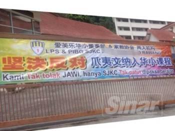 Kain rentang bantah pelaksanaan tulisan jawi di sebuah SJK Cina di Bandar Country Homes Rawang.