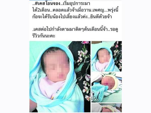 Iklan bayi yang kononnya dijual atas talian di daerah Prachuap Khiri Khan telah mencetuskan kemarahan orang ramai.