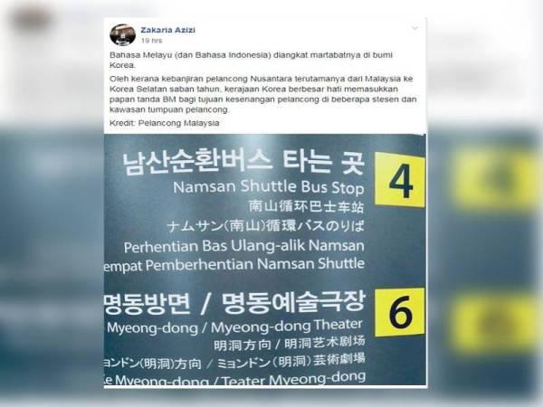 Paparan Facebook Zakaria Azizi merujuk kepada sebuah papan tanda di Korea Selatan memaparkan tulisan Bahasa Melayu.
